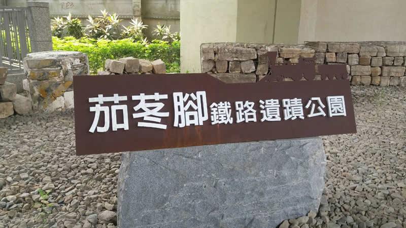 鐵路遺跡公園5